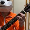 ギターのFコードが弾けるようになる7つのコツとは?アコギのFでも怖くないもん!