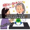 クレーンゲームの4000万円!脱税ニュース