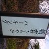 やっぱりふじさーんno後は富士山連打に博物館でもろもろEND