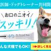 【愛犬のお口ケアに】 歯磨き嫌いでも楽々ケア!ドクターデンタルワンを紹介するにゃ