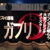 ビストロ酒場 GABURI ガブリ(小田原)※閉店