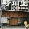気になっていた密境鍋物『野川堂』へ行ってきました☆