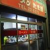ラーメンたま屋 醬油ラーメンが350円