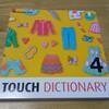 【WKEの活用】タッチディクショナリーとおもちゃのマッチング遊びで名前を覚える