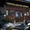黒猫の家には風呂がない~稲村ケ崎温泉