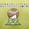 【1カ月3コーデ総括】今年一番着ていたコーデ!とごあいさつ