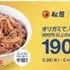 オリガミペイと松屋が190円引きのお得キャンペーン中、今日まで