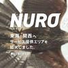 エリアは?東海・関西でもサービス開始【NURO光】の評判を調べて見た