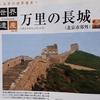 中国(北京)へ行ってみました「4️⃣万里の長城」