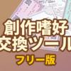【無料版公開】創作嗜好交換ツール「まるごとおこのみアイスクリーム」フリー版公開!
