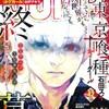 「東京喰種」完結するも、隠されたNEXTの文字と石田先生の意味深発言 の巻