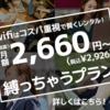 契約期間縛りのない永年月額3,300円のポケットWi-Fi