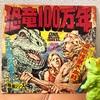 朝日ソノラマ/ソノシート『恐竜100万年 原始怪獣大血戦!』