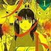 SF民俗学漫画!『ランド』作者 山下 和美(講談社、2015/4/23)