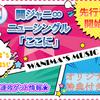 関ジャニ∞最新楽曲「ここに」を最安値速攻ゲットできるのはどこ?