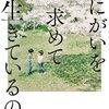 【書評】朝井リョウ「死にがいを求めて生きているの」-生き難い時代をもがきながら生きていく魂を描いた傑作小説