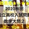 2020秋田公立高校入試問題数学解説~大問2「反比例・2乗に比例する関数・コンパスを使った作図・面積比を使った平面図形」~