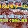 酷暑の佐渡ツーリング 其の⑯ 寄り道編 新潟漁協 地魚工房プラプラ 塩沢石打で優雅に避暑かぁ? ブログ&動画