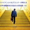 ファイナンシャルプランナーが教える定年退職者向けお金の10回講座(6)