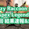 第5回 Crazy Raccoon Cup Apex Legends 結果&まとめ