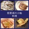 琵琶湖『小鮎』で料理。塩焼き・甘露煮・天ぷら・唐揚げ・南蛮漬け。