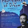 オペラ『Four Nights of Dream(漱石『夢十夜』より)』