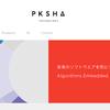 PKSHA Technology(3993)が9月22日に東証マザーズに上場!IPOスケジュール、幹事証券会社などのまとめ