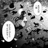 「小さいノゾミと大きなユメ」18話(浜弓場双)大きいノゾミの言葉に深まる謎