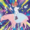 【アルバム感想】うてなゆきの歌う『細胞革命』はピコピコポップでちょっぴりノスタルジーな一枚