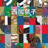 【読書感想文】西加奈子「サラバ!」の感想