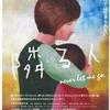 『隣る人』上映会