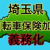 【義務化!!】埼玉県で自転車保険の加入が必要に!?