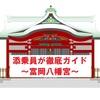 【ツベルクリンWalker】添乗員が徹底ガイド~富岡八幡宮(東京都)~