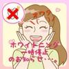 3Dcrestwhite 3日目にて変化が!【歯がズキズキッ♡】