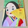 【小学1年生】学校に馴染んできたら読んでみたい絵本