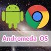 【噂】Android 8.0はAndromeda OSに統合予定!?2017年秋リリースの可能性あり