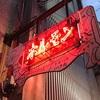 『ホルモン千葉』京都で美味しい焼肉、ホルモン