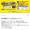 【8/31】富士薬品×明治タンパクト ポイント山分けキャンペーン【購入/会員カード*アプリ】