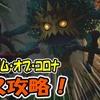 【KH3】キングダム・オブ・コロナ!ボス攻略!スタンダードモード#13