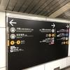 大阪メトロ御堂筋線の梅田駅からの乗り換えが可能な路線は…