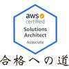 AWS認定に合格するコツ教えます - 【ソリューションアーキテクト - アソシエイト】に合格してきました