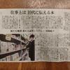 10代対象の「仕事の本」ご紹介!!