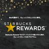 スターバックスがポイント交換プログラム「スターバックスリワード」を9月20日にスタート!内容の詳細をまとめました。