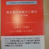 ユナイテッド・スーパーマーケット・ホールディングス 株主優待(1000株)