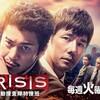 『CRISIS』スタート!