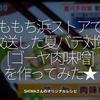 1032食目「ももち浜ストアで放送した夏バテ対策[ゴーヤの肉味噌]を作ってみた★」SHIMAさんのオリジナルレシピ