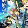 ソフトテニス漫画『顧問など』が面白い!