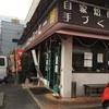 ハローコーヒー 清水店|博多区 エリア 日記