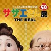 第415話 サザエさん The Real
