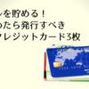 マイルを貯める!と決めたら発行すべき最強クレジットカードはこの2枚+α